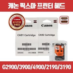 캐논 픽스마 정품헤드 G2900 G1910 G2190 G3190 G4190