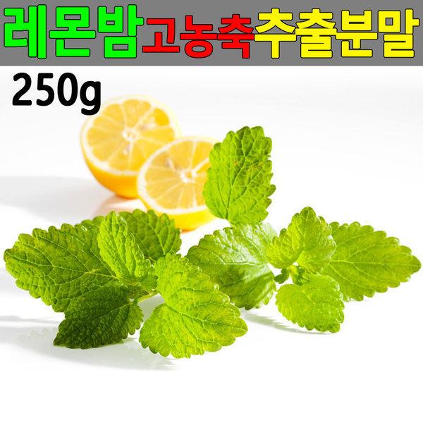 레몬밤추출분말 250g 레몬밤분말 로즈마린산 레몬밤