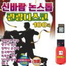 SD카드 신바람 논스톱 관광 디스코 100곡 mp3 노래칩 Q