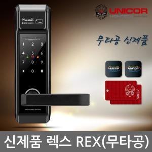 렉스 무타공 카드키4개+번호키 현관문 디지털 도어락