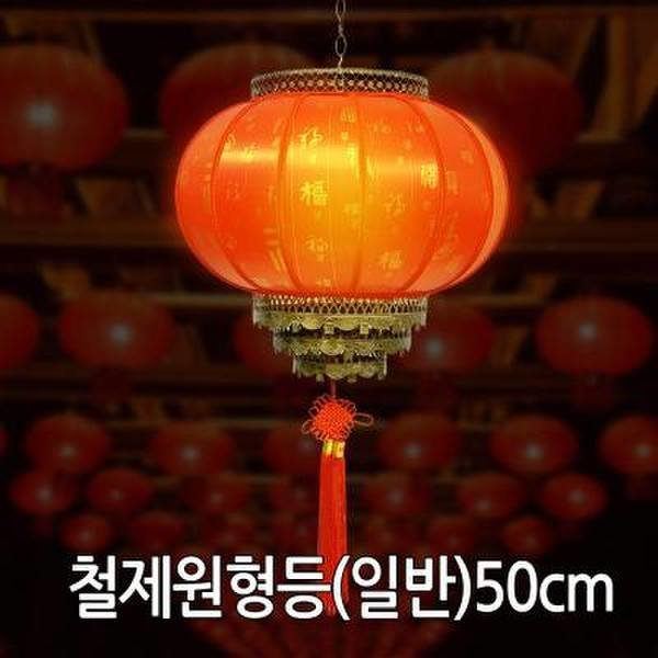 (핫트랙스) 철제원형홍등 일반형 50cm - 철제원형홍등 일반형 50cm 중국집 중국인테리어 소품