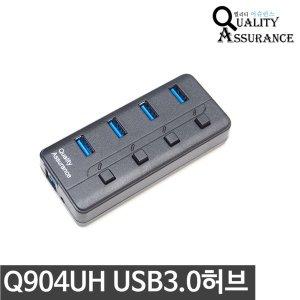 USB3.0 허브 4포트 무전원 개별전원스위치 맥북 Q904UH