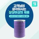 샤오미 공기청정기 필터 퍼플 항균 미에어 전기종 호환