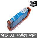 HP 6962 대용량 호환잉크 902 파랑 XL 카트리지