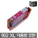 HP 6962 대용량 호환잉크 902 빨강 XL 카트리지