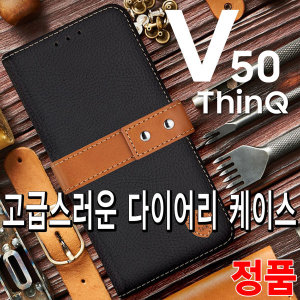 LG V50/G8/V40/ThinQ/V500/가죽/다이어리/정품/케이스