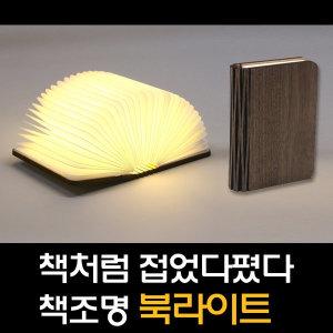 무드등 수유등 책조명 인테리어 (소)북조명-전구색