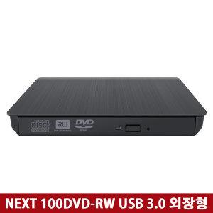 NEXT 100DVD-RW 휴대용 USB3.0 외장형 ODD/노트북CD롬