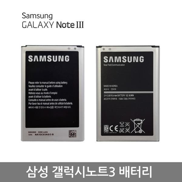 삼성 갤럭시노트3배터리/EB-B800BK/겔럭시노트3밧데리