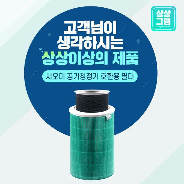 샤오미 공기청정기 필터 그린 파워형 전기종 호환 신형