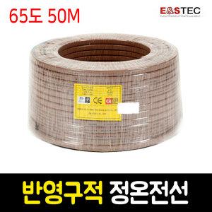 반영구적 정온전선 65도 50M EHL 15-2 동파방지열선