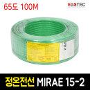 가설라인 정온전선 MIRAE 15-2 65도 100M 히팅케이블