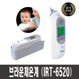 정품 브라운 체온계 IRT-6520+(기본필터 21P 포함)