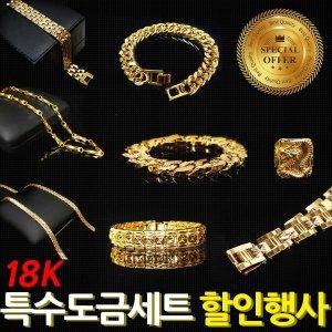 당일발송 18k 특수도금 팔찌 목걸이 반지 남자 패션