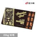 하와이안호스트 마카다미아넛트  초콜릿 226g 10개