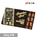 하와이안호스트 마카다미아넛트  초콜릿 226g 12개