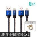 (1+1) 칼리아 8핀 아이폰 충전 케이블 데님