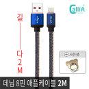 칼리아 8핀 아이폰 충전 케이블 데님 2M