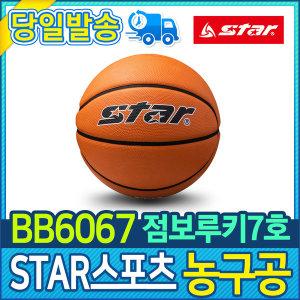 스타스포츠 농구공 점보 루키 7호 BB6067