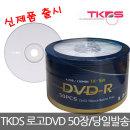 TKDS DVD-R 50장/공DVD/공CD/공시디 랩핑포장 New TKDS