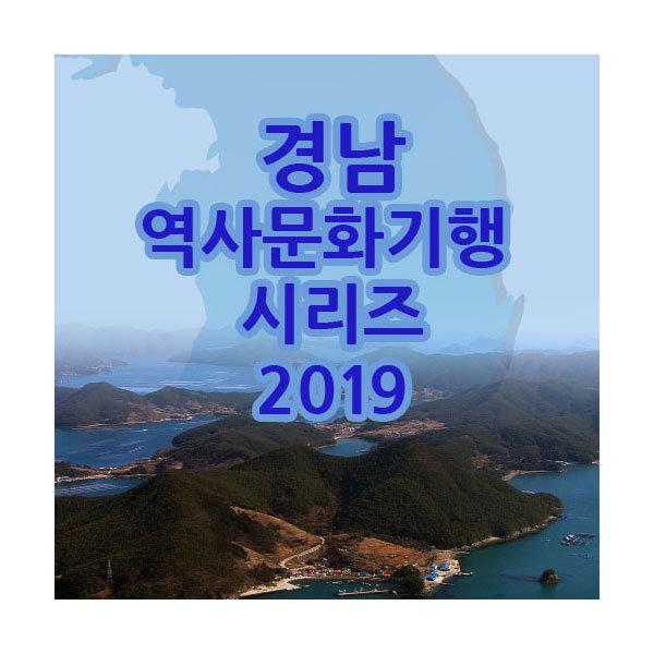 경남 역사문화기행 시리즈 2019 DVD