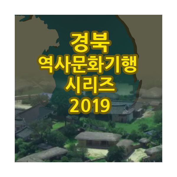 경북 역사문화기행 시리즈 2019 DVD