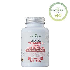 내추럴 이믹스 츄어블 비타민D 1000IU 500ml x60캡슐