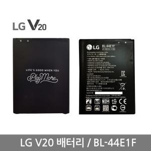 LG V20배터리/BL-44E1F/엘지 브이20 밧데리