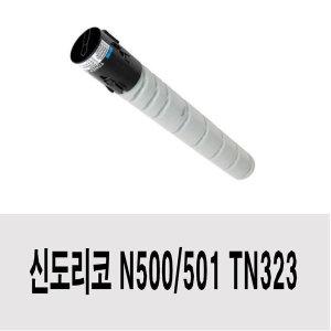 신도리코 재생토너 N500 501 505 TN323 Bizhub128 287