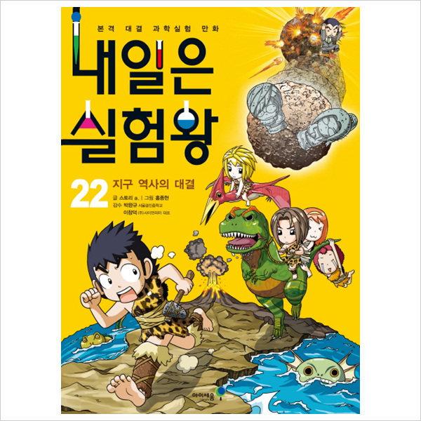 내일은 실험왕22: 지구 역사의 대결 : 실험키트 포함
