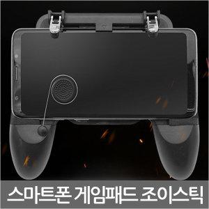 ID884 스마트폰 게임전용 일체형 컨트롤러 거치대식
