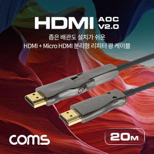 HDMI+Micro HDMI 리피터 광 케이블 20M/4K 60Hz/ARC