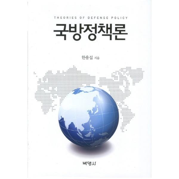 박영사 국방정책론(양장본 HardCover)