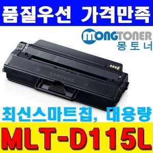 MLT-D115L 재생토너 SL-M2620 2670 2820 2830 2870
