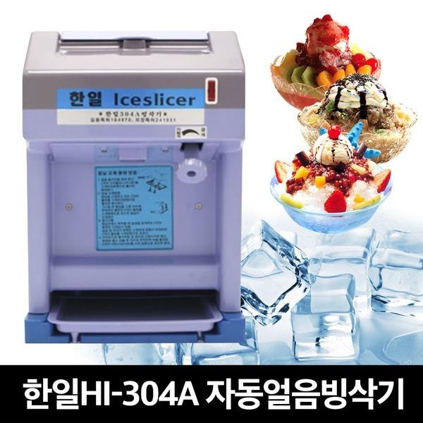 한일 HI-304A 빙수기 각얼음빙삭기 팥빙수기계 빙삭기