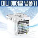미니 냉풍기 HX H2T 저소음 USB 에어쿨러 서큘레이터
