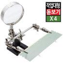 스탠드형 거치대 LED조명 돋보기 현미경 작업집게납땜