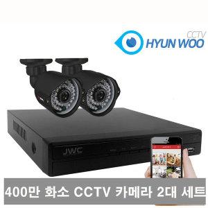 현우CCTV 400만화소 CCTV2대+녹화기 세트