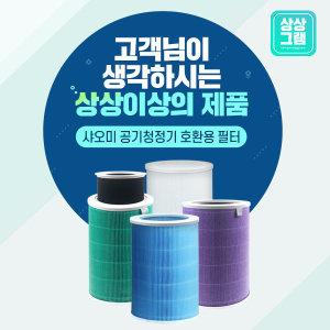 샤오미 공기청정기 미에어 필터 전기종 호환 2019 신형
