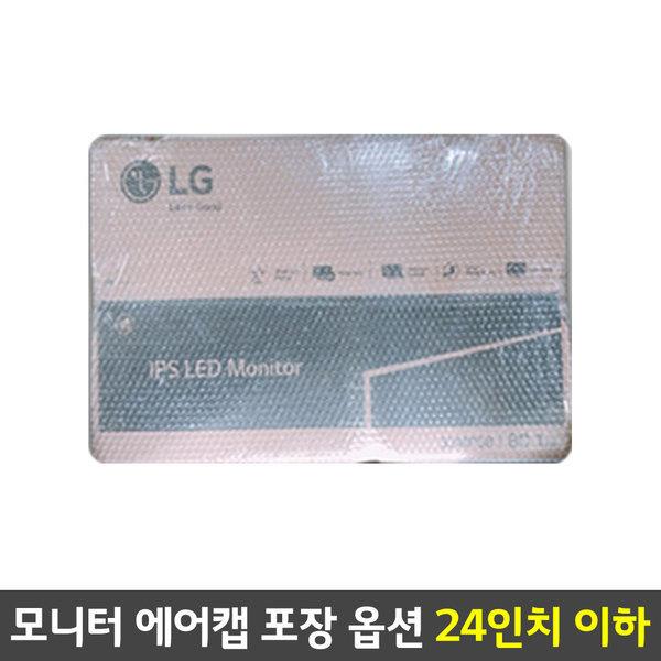 옵션-모니터 에어캡 포장 (단독구매불가) 24인치 이하