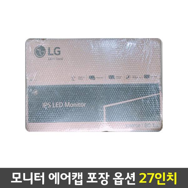 옵션-모니터 에어캡 포장 (단독구매불가) 27인치