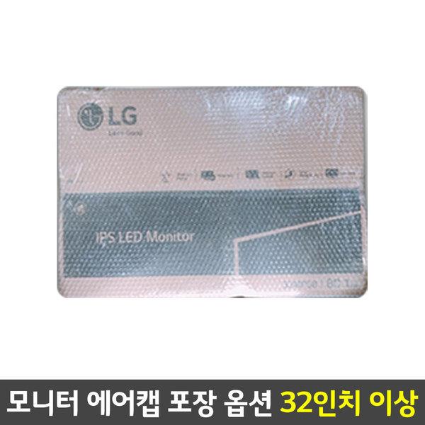 옵션-모니터 에어캡 포장 (단독구매불가) 32인치 이상