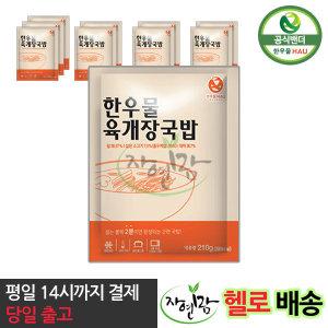 한우물 육개장 국밥 210g x 10개