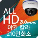 CCTV카메라 돔적외선카메라 3.6mm 야간칼라 실내저조도