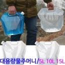대용량 생수 약수 통 물 주머니 캠핑 물통 워터백 10L