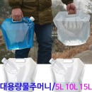 대용량 생수 약수 통 물 주머니 캠핑 물통 워터백 15L