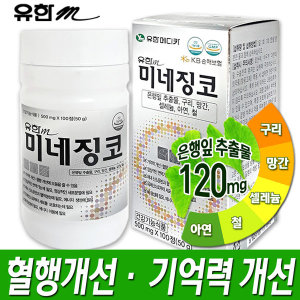 미네징코100정 2통 은행잎추출/셀레늄/혈행개선/센시아