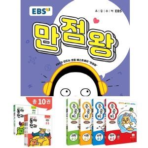 2019년 2학기 동아전과 만점왕 우공비 세트 선택구매 + 형광펜2종