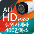 CCTV카메라 실외적외선카메라 400만 HFW1400R 12LED