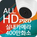 CCTV카메라 적외선 400만 실내돔 실속형 T1A41 12LED